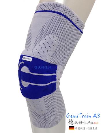 Bauerfeind GenuTrain 德國包爾泛 (A3型護膝)灰藍色
